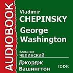 George Washington [Russian Edition] | Vladimir Chepinsky