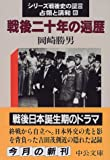 Itinerant 20 years after World War II - and the peace testimony, occupation series of postwar history <6> (Chuko Bunko) (1999) ISBN: 4122034477 [Japanese Import]