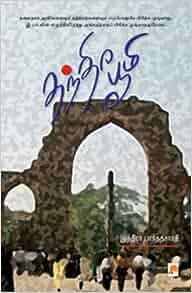 Indira Parthasarathy