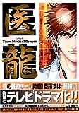 Iryu - Team Medical Dragon Vol.4 [In Japanese]