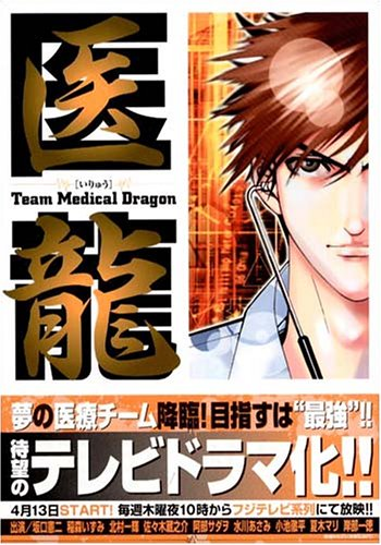 Iryu - Team Medical Dragon Vol.4 [In Japanese]