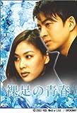 裸足の青春 DVD-BOX 2