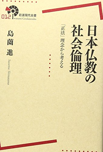 日本仏教の社会倫理――「正法」理念から考える (岩波現代全書)
