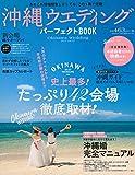 沖縄ウエディング パーフェクトBOOK 2017vo1 (生活シリーズ)