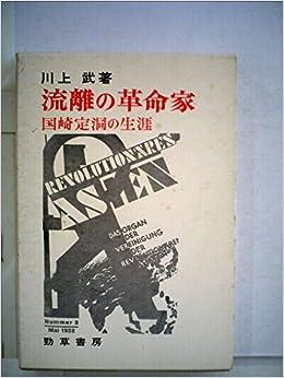 Category:大粛清犠牲者 (page 1)...