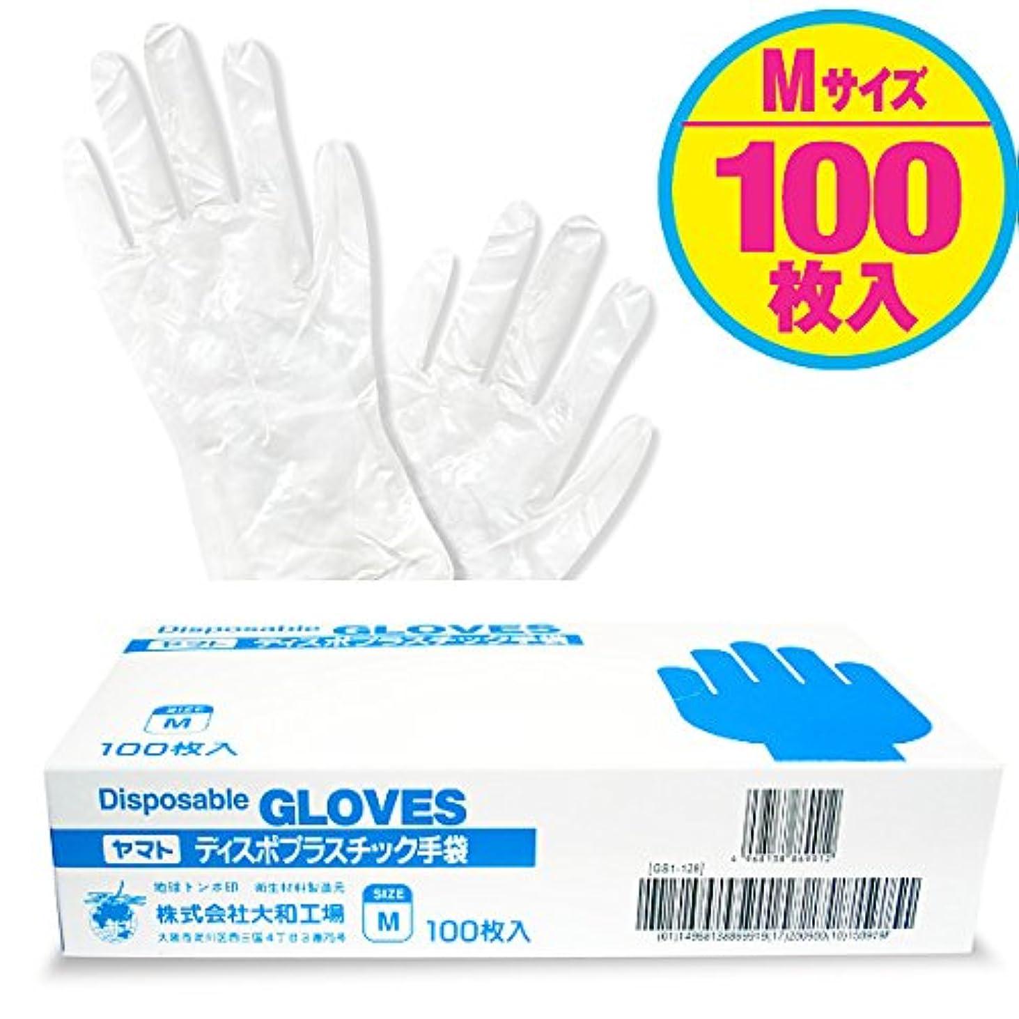 甲虫後者降伏使い捨て【プラスチック手袋/Mサイズ 】 高伸縮性プラスチック手袋/パウダーイン 《高品質?医療機関でも使用》