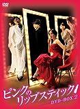 [DVD]ピンクのリップスティックDVD-BOX2