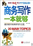 img - for Business English writing - 20 topics of business writing (Chinese Edition) book / textbook / text book