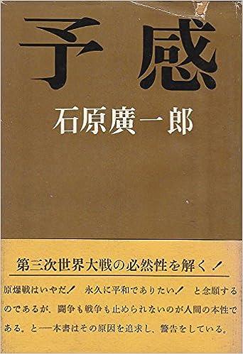 予感 (1962年) | 石原 広一郎 |...