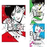 Bite Maker 1-3巻 新品セット (クーポン「BOOKSET」入力で+3%ポイント)