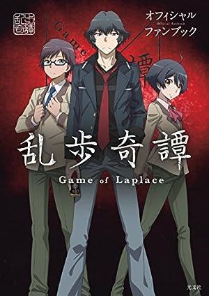 乱歩奇譚 Game of Laplace DVD