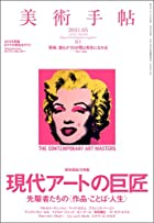 美術手帖 2011年 05月号 [雑誌]