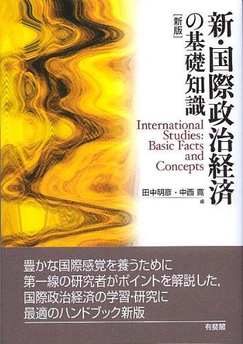 Shin kokusai seiji keizai no kiso chishiki = International Studies: Basic Facts and Concepts Akihiko Tanaka; Hiroshi Nakanishi