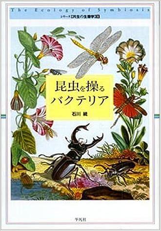 昆虫を操るバクテリア (シリーズ共生の生態学) 単行本 - 1994/9/1<br /> 石川統 (著)