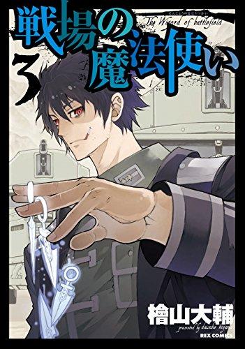 戦場の魔法使い 3 (IDコミックス REXコミックス)