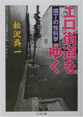 エロ街道をゆく―横丁の性科学 (ちくま文庫)