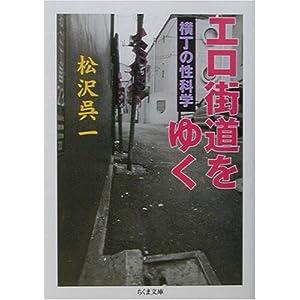 エロ街道をゆく—横丁の性科学 (ちくま文庫)