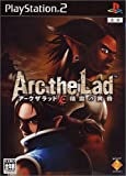 Arc the Lad: Seirei no Koukon [Premium Box] [Japan Import]