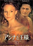 Anna and the King [Japanese Edition]
