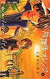 放課後オレンジ 1 (フラワーコミックス)