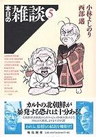 本日の雑談(5)