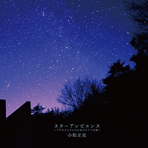 star-ambience-piano-music-for-planetariums