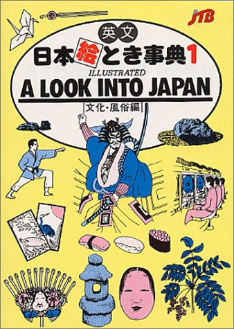A Look into Japan (Japan in Your Pocket) (No. 1)