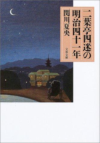 二葉亭四迷の明治四十一年 (文春文庫)