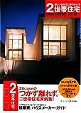 つかず離れず2世帯住宅 (ワールド・ムック―Living spheres (493))