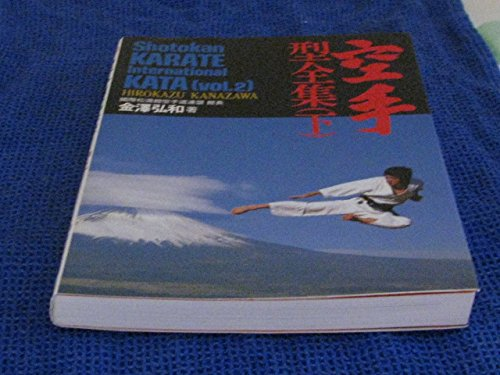 Shotokan Karate International Kata (Vol. 2)