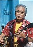 うたまーいライヴ [DVD]