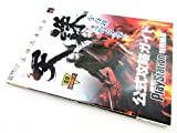 Three-dimensional ninja fighting scene Tenchu ??Official Strategy Guide - PlayStation (mook series blitz blitz cheats king) ISBN: 4073083473 (1998) [Japanese Import]