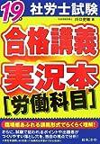 社労士試験 合格講義実況本 労働科目〈19年〉