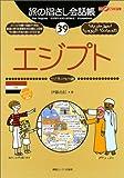 旅の指さし会話帳39 エジプト(エジプト〈アラビア〉語) (旅の指さし会話帳シリーズ)