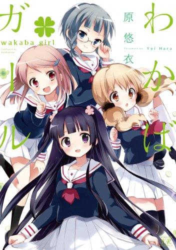 Wakaba Girl (Manga Time KR Comics) Manga