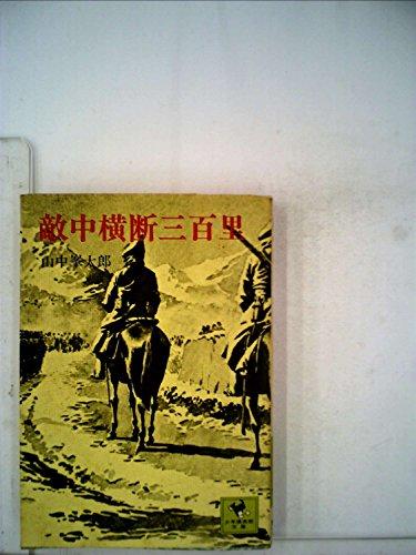 敵中横断三百里 (少年倶楽部文庫4)