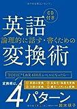 CD付 論理的に話す・書くための英語変換術