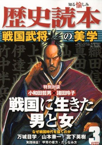 歴史読本 2010年 03月号 [雑誌]