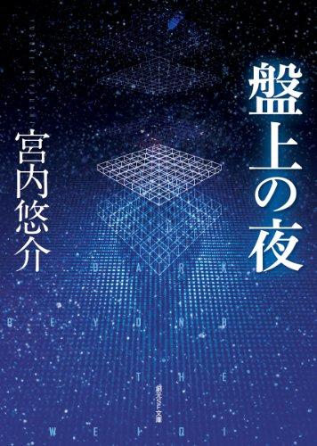 盤上の夜 (創元SF文庫)