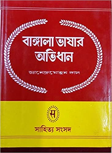 BANGLA ABHIDHAN PDF