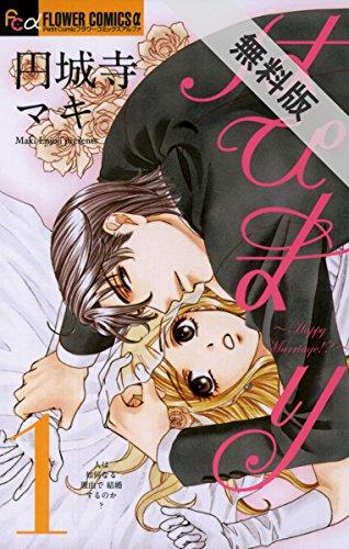 はぴまり~Happy Marriage!?~(1)【期間限定 無料お試し版】 (フラワーコミックスα)