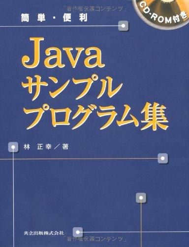 簡単・便利 Javaサンプルプログラム集