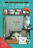 まこという名の不思議顔の猫 まこまこドリームBOX: フォト絵本&文房具4点セット(ブックカバー・ペンケース・ボールペン・付箋) ([実用品])