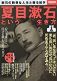 夏目漱石という生き方 (別冊宝島 2424)