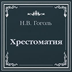 Hrestomatija. Gogol N.V. [Reader]