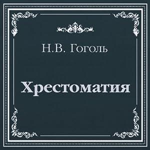 Hrestomatija. Gogol N.V. [Reader] Audiobook