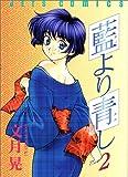 Aiyori Aoshi Vol. 2 (Ai yori Aoshi) (in Japanese)