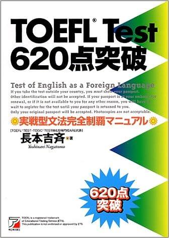 TOEFL test620点 の商品写真