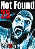 Not Found 25 -ネットから削除された禁断動画- [DVD]