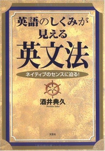 Read Online Eigo no shikumi ga mieru eibunpō ebook
